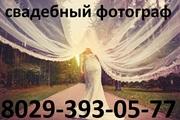 Фотограф в Минске для Вас